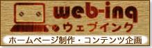 ホームページ制作・コンテンツ企画のウェブインク(千葉県流山市)