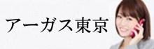 興信所・浮気調査・低料金